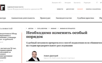Статья в «Адвокатской газете»