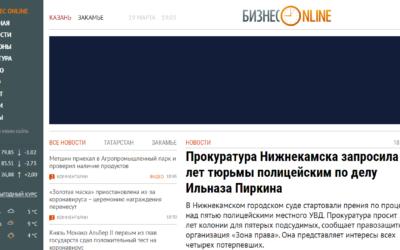Деловая электронная газета «Бизнес Online» о деле с моим участием
