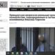 Телеканал НТР 24 о деле с моим участием